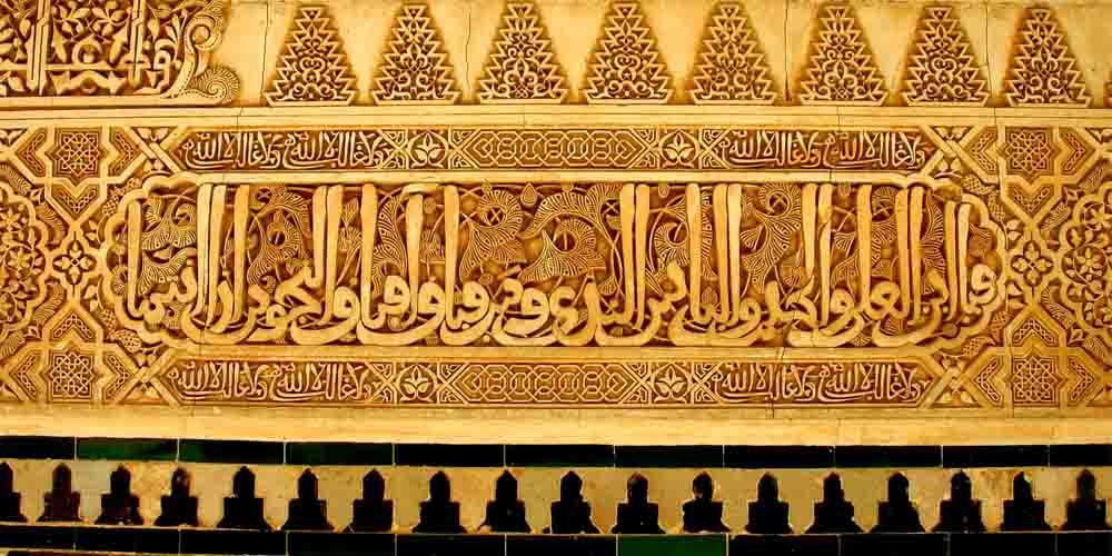 Inscripción arábica en las paredes de los Palacios Nazaríes de la Alhambra.